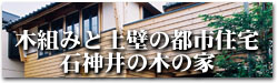 石神井の木の家